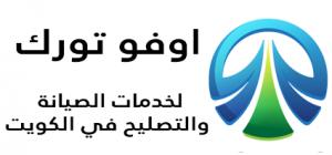 فني تصليح ثلاجات الكويت / 98025055 / رقم فني برادات الكويت