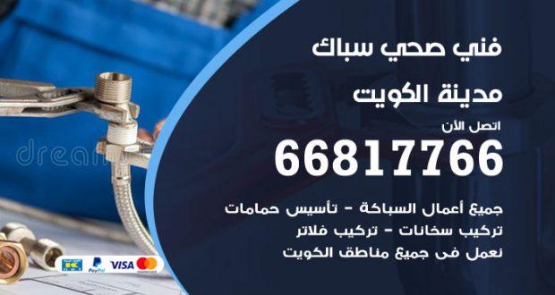 فني صحي سباك الكويت